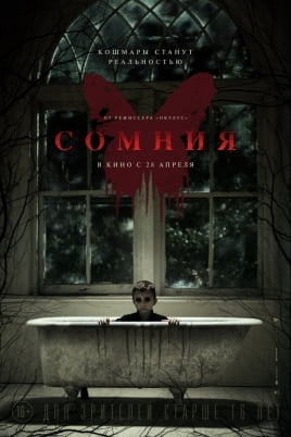 СомнияBefore I Wake постер