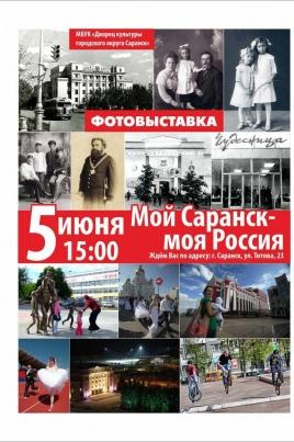 Мой Саранск – моя Россия постер