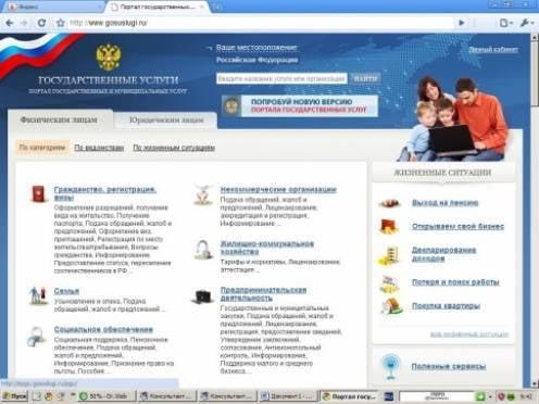 «Ростелеком» в Мордовии обеспечивает доступ к единому порталу госуслуг
