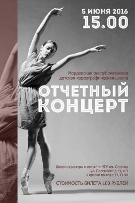 Отчетный концерт хореографической школы постер