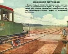 В Рузаевке появится памятник машинисту