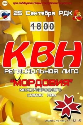 Региональная лига КВН постер