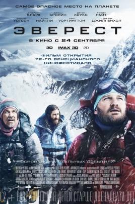 ЭверестEverest постер