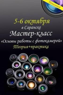 Мастер-класс для начинающих фотографов постер