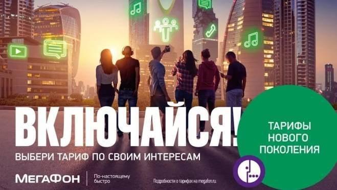 Абоненты МегаФона в Мордовии настраивают тарифы под себя