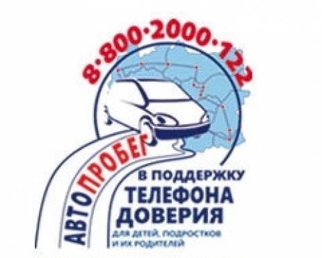 Через Саранск пройдет путь автопробега «Эстафета доверия»