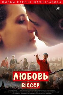 Любовь в СССР постер
