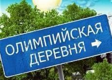 В Саранске возведут свою олимпийскую деревню