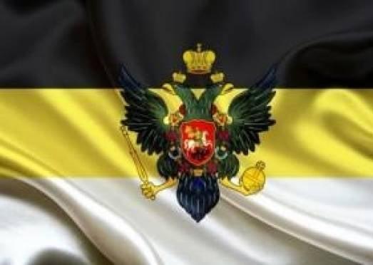 Госдуме предложили вернуть имперский флаг