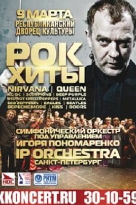 Симфонические рок-хиты постер