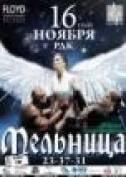 """Лучшая фолк-группа страны """"Мельница"""" выступит в Саранске"""