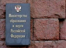 Минобразования России подозревает крупнейший вуз Мордовии в неэффективности