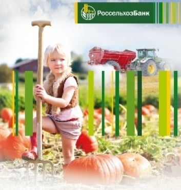 РСХБ снизил процентные ставки по кредитам на развитие личного подсобного хозяйства