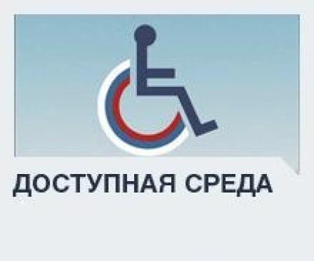 Доступность Саранска для инвалидов будет проверена