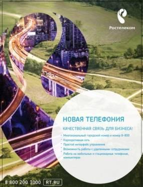 «Ростелеком» в Мордовии вывел на рынок «Новую телефонию» для бизнеса