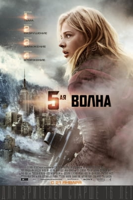 5-я волнаThe 5th Wave постер