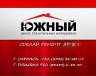 """Центр строительных и отделочных материалов """"Южный"""""""