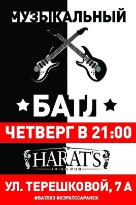 Музыкальный батл постер