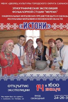 Этнографическая экспозиция фольклорной студии