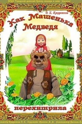 Как Машенька медведя перехитрила постер
