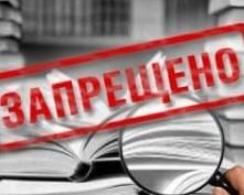 В мечетях Мордовии обнаружили запрещенную литературу