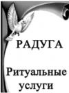 Муниципальное предприятие городского округа Саранск «Радуга - Ритуальные услуги»