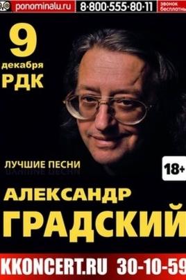 Александр Градский постер