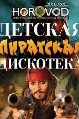 Пиратская вечеринка постер