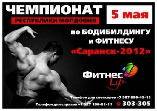 В Саранске состоится Чемпионат по бодибилдингу и фитнесу
