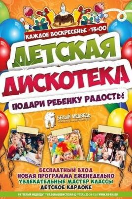 Детская дискотека постер