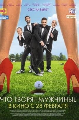Что творят мужчины! постер