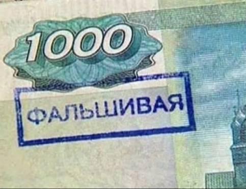 Мордовию наводнили фальшивки