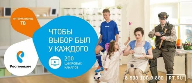 Мультсериалы — самые популярные у пользователей интерактивного ТВ «Ростелеком» в Мордовии
