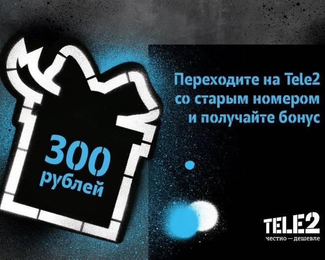 Tele2 дарит жителям Мордовии бонус за переход с сохранением номера