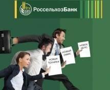 Россельхозбанк продолжит пилотный проект по кредитованию микробизнеса*