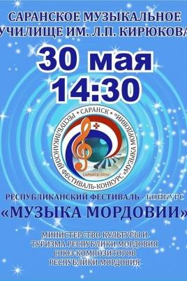 Музыка Мордовии постер
