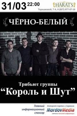 Черно-Белый постер