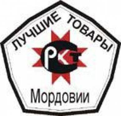 В регионе-13 выберут «Лучшие товары Мордовии»