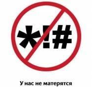 В Саранске наложат запрет на мат