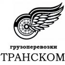 Грузоперевозки «ТРАНСКОМ»