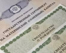Более 5 тысяч семей Мордовии нашли применение материнскому капиталу