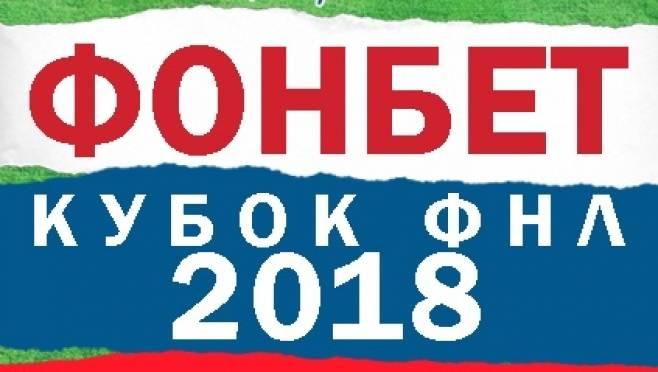 ФК «Мордовия» сыграет в Кубке ФНЛ на Кипре
