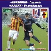 Сегодня ФК «Мордовия» встретится с «Аланией»