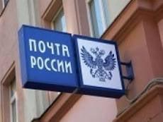 Владимир Путин одобрил создание Почтового банка