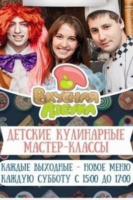 Детские кулинарные мастер-классы постер