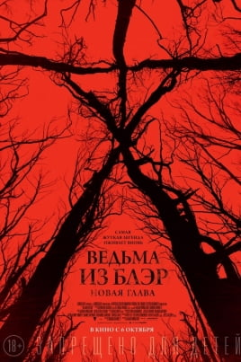 Ведьма из Блэр: Новая главаBlair Witch постер