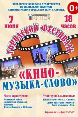 Кино - музыка-слова постер