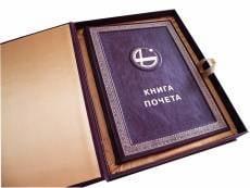 Мордовские бизнесмены могут попасть в «Книгу Почета»
