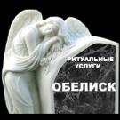 Ритуальные услуги «Обелиск»
