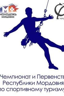 Чемпионата и первенства Республики Мордовия по спортивному туризму постер